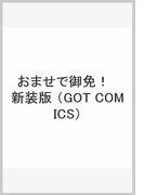 おませで御免!  新装版 (GOT COMICS)