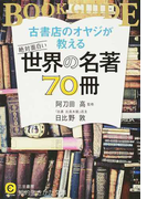 古書店のオヤジが教える絶対面白い世界の名著70冊