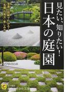 見たい、知りたい!日本の庭園 写真と図解でわかる!「名園」の見方・楽しみ方 (知的生きかた文庫 CULTURE)(知的生きかた文庫)