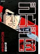 ゴルゴ13 182 甦る潜像 (SPコミックス)(SPコミックス)