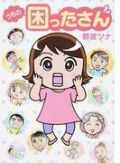 うちの困ったさん (SPコミックス LEED CAFE COMICS)(SPコミックス)