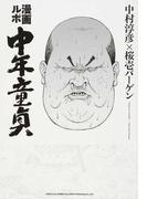 中年童貞 漫画ルポ (LEED CAFE COMICS)