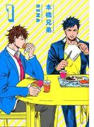 本橋兄弟 1 (SPコミックス)(SPコミックス)
