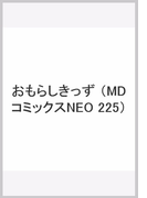 おもらしきっず (MDコミックスNEO 225)