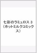七彩のラミュロス 3 (ホットミルクコミックス 431)