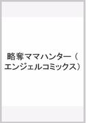 略奪ママハンター (エンジェルコミックス)