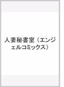 人妻秘書室 (エンジェルコミックス)
