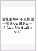 淫乳主婦の不貞願望―奥さんと彼女と― 2 (エンジェルコミックス)