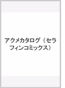 アクメカタログ (セラフィンコミックス)