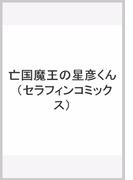 亡国魔王の星彦くん (セラフィンコミックス)
