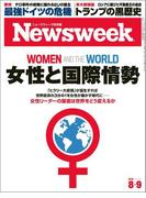 ニューズウィーク日本版 2016年 8/9号(ニューズウィーク)