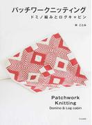 パッチワークニッティング ドミノ編みとログキャビン