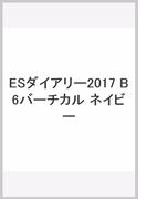 ESダイアリー2017 B6バーチカル ネイビー