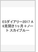 ESダイアリー2017 A6見開き1ヶ月+ノート スカイブルー