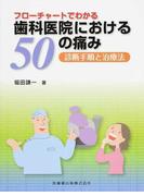 フローチャートでわかる歯科医院における50の痛み 診断手順と治療法