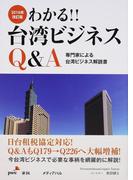 わかる!!台湾ビジネスQ&A 専門家による台湾ビジネス解説書 2016年改訂版