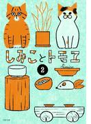 しみことトモヱ 2【フルカラー】(PHP文庫)