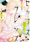 セックスフレンズ【電子限定特典付き】(バンブーコミックス Qpaコレクション)