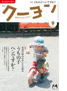 月刊 クーヨン 2016年9月号