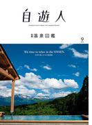 自遊人 2016年 9月号別冊 温泉図鑑