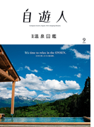 自遊人 2016年 9月号別冊 温泉図鑑(自遊人)