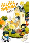 【全1-2セット】ぶんぶくかまのめし(バンブーコミックス 4コマセレクション)