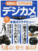 480円でスグわかるデジカメ最新版 最新版