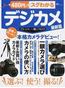 480円でスグわかるデジカメ最新版 最新版 (100%ムックシリーズ)(晋遊舎ムック)