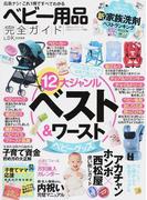 ベビー用品完全ガイド 広告ナシ!12大ジャンルベスト&ワースト 2016 (100%ムックシリーズ 完全ガイドシリーズ)