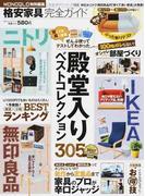 格安家具完全ガイド 殿堂入りベストコレクション305 (100%ムックシリーズ 完全ガイドシリーズ)