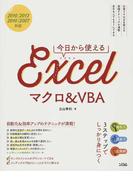 今日から使えるExcelマクロ&VBA 知ろう使おう応用例の3ステップでしっかり身につく