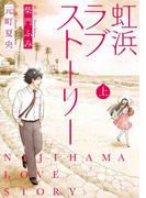 【全1-2セット】虹浜ラブストーリー