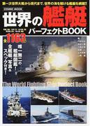 世界の艦艇パーフェクトBOOK 第一次世界大戦から現代までの1163種 (COSMIC MOOK)(COSMIC MOOK)