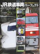 JR鉄道車両パーフェクト 現役のJR車両&列車コレクション