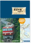 鉄道手帳 2017年版