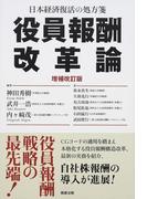 役員報酬改革論 日本経済復活の処方箋 増補改訂版