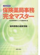 平成28年版 保険薬局事務完全マスター 薬局事務の最新情報