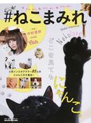 #ねこまみれ 猫、ネコ、ねこ、猫、ネコ、ねこ、猫、ネコ、ねこ (MAGAZINE HOUSE MOOK)
