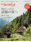 関西から1泊2日、話題の宿へ (MAGAZINE HOUSE MOOK)(マガジンハウスムック)