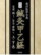 鍼灸甲乙経 2巻セット