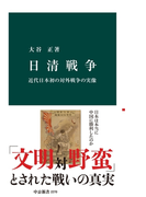日清戦争 近代日本初の対外戦争の実像(中公新書)