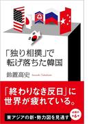 「独り相撲」で転げ落ちた韓国