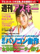 週刊アスキー No.1089 (2016年8月2日発行)(週刊アスキー)