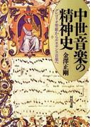 中世音楽の精神史(河出文庫)