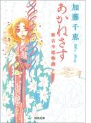 あかねさす――新古今恋物語(河出文庫)
