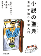 小説の聖典(河出文庫)