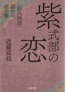 紫式部の恋(河出文庫)