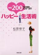 年収200万円のハッピー生活術(河出文庫)