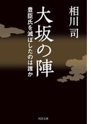 大坂の陣(河出文庫)