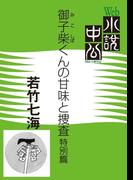 Web小説中公 御子柴くんの甘味と捜査 特別篇 後